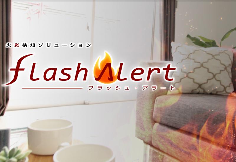 flash alert